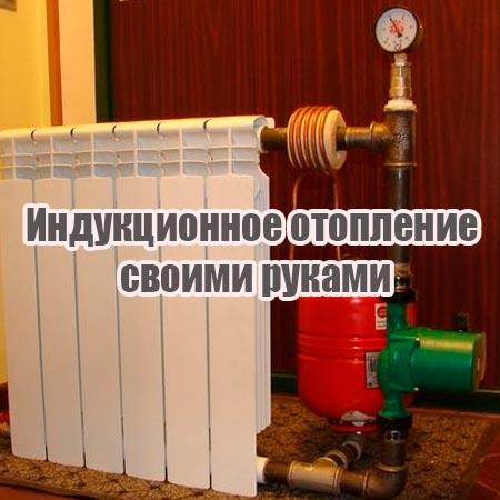 Отопление  бесплатно
